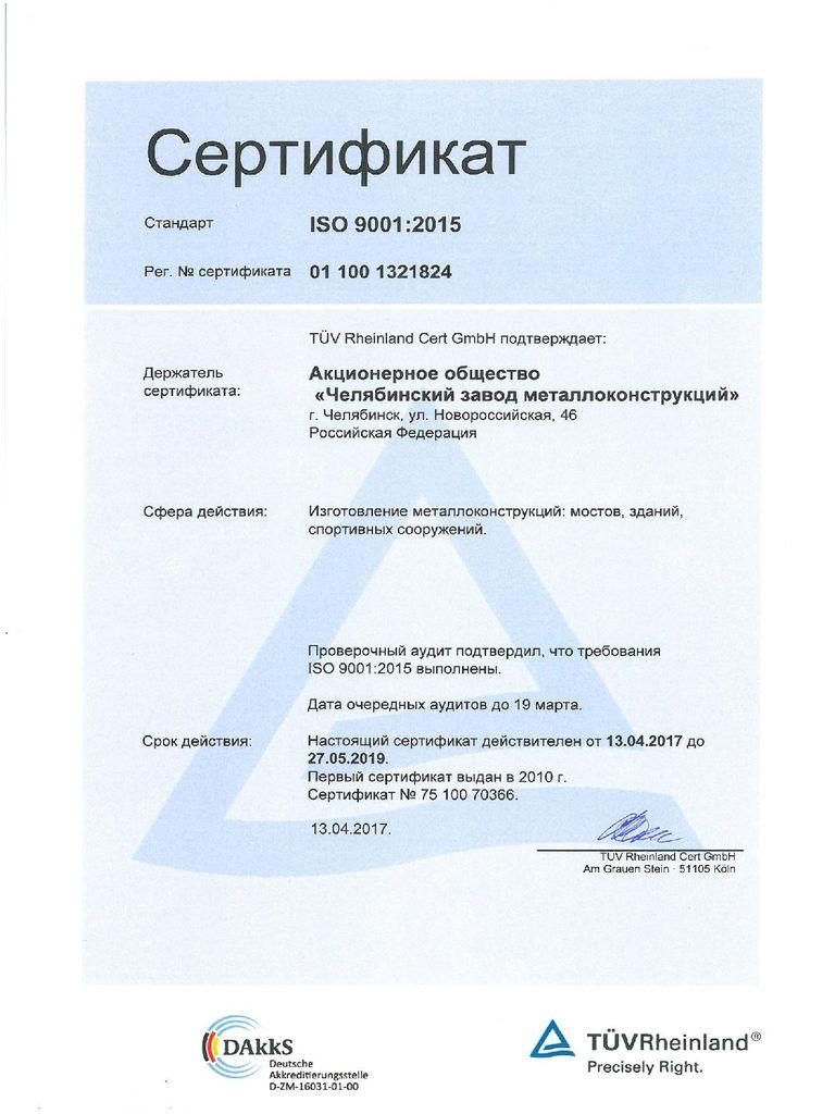 АО Челябинский завод металлоконструкций